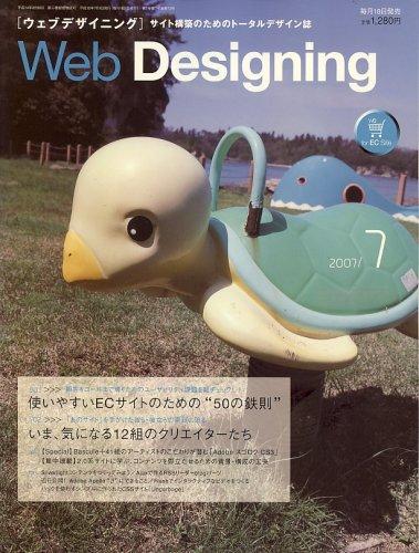 Web Designing (ウェブデザイニング) 2007年 07月号 [雑誌]の詳細を見る