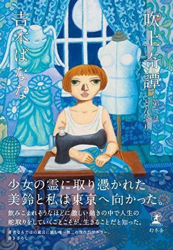吹上奇譚 第二話 どんぶり (幻冬舎単行本)