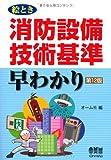 絵とき消防設備技術基準早わかり(第12版)