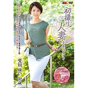 初撮り人妻ドキュメント 斐川ゆい センタービレッジ [DVD]