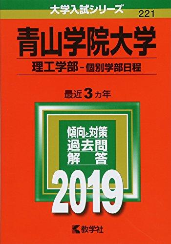 青山学院大学(理工学部−個別学部日程) (2019年版大学入試シリーズ)