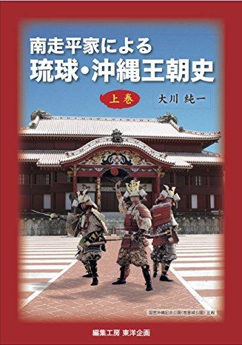 南走平家による琉球・沖縄王朝史 上巻