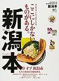 新潟本 (エイムック 3228)