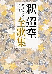 釈迢空全歌集 (角川ソフィア文庫)