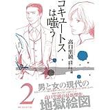 コキュートスは嗤う 2巻 (ワニプラス コミックス) (ワニプラスコミックス)