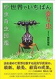 世界でいちばん変な虫: 珍虫奇虫図鑑