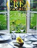 CREA Traveller (クレア・トラベラー) 2014年 07月号 [雑誌] 画像