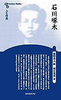 石川啄木 (Century Books―人と作品)