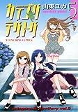 カテゴリテリトリ 5 (ヤングキングコミックス)