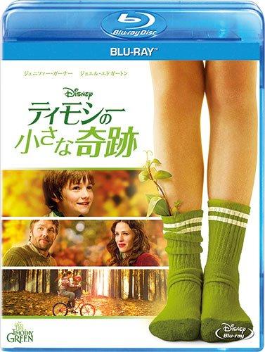 ティモシーの小さな奇跡 [Blu-ray]