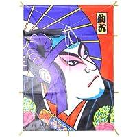 日本製 伝統の和凧 縁起物 角凧 高級和紙使用 凧 糸・シッポ付き 助六凧2