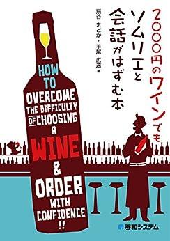 [扇谷まどか, 手尾広遠]の2000円のワインでもソムリエと会話がはずむ本