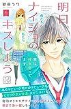 明日、ナイショのキスしよう プチデザ(6) (デザートコミックス)
