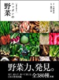 [四季を味わう]ニッポンの野菜 (玄光社MOOK)