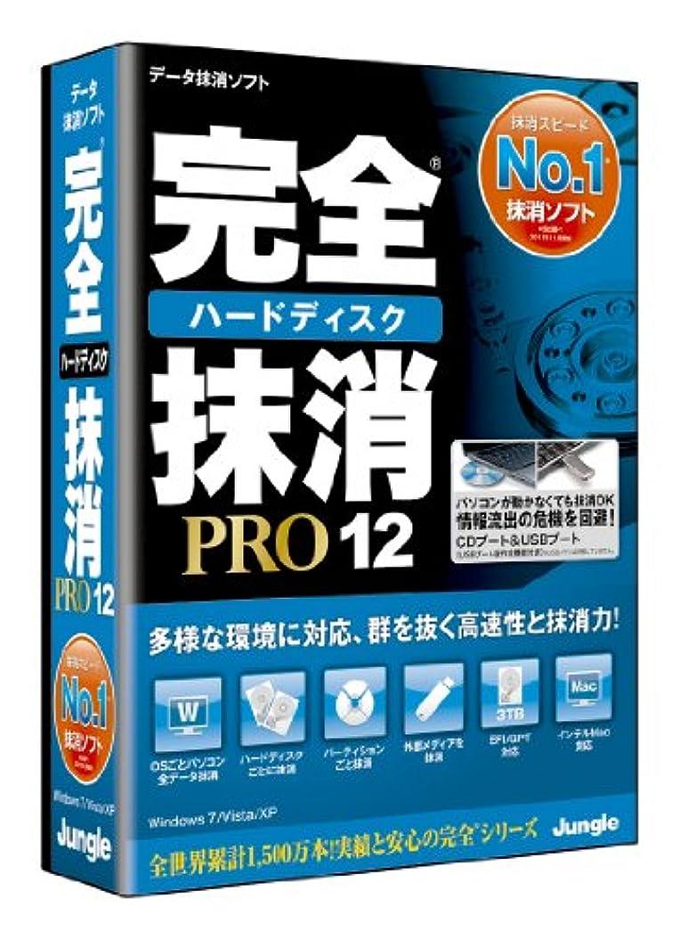 受け継ぐ放つ信頼完全ハードディスク抹消PRO12
