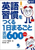 英語習慣をつくる 1日まるごと表現600プラス[mp3音声付]