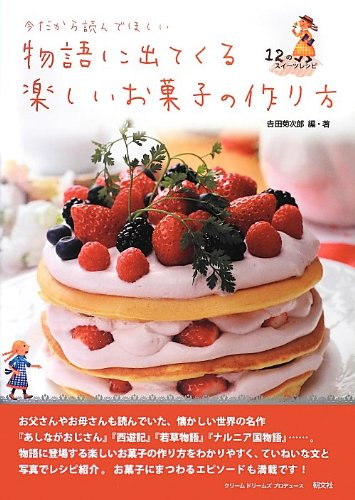 今だから読んでほしい物語に出てくる楽しいお菓子の作り方