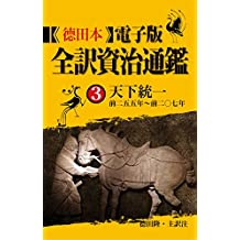 Tokuda Digital Edition The Comprehensive Mirror for Aid in Government Volume Third World Unification (Japanese Edition)