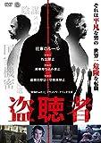 盗聴者[DVD]