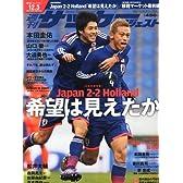 サッカーダイジェスト 2013年 12/3号 [雑誌]