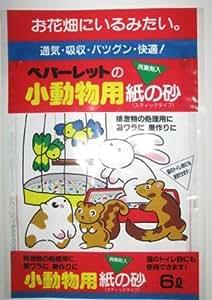ペパーレット 小動物用 紙の砂 6L