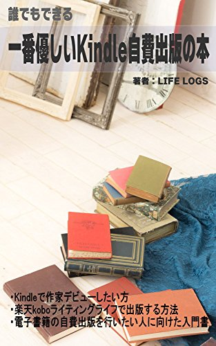 誰でもできる一番優しいKindle自費出版の本 (LIFE LOGS(ライフログス))