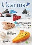 Ocarina vol.17 <オカリナCD付雑誌>