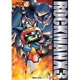 ロックマンX3 (2) (fukkan.com―コミック・ロックマンXシリーズ)