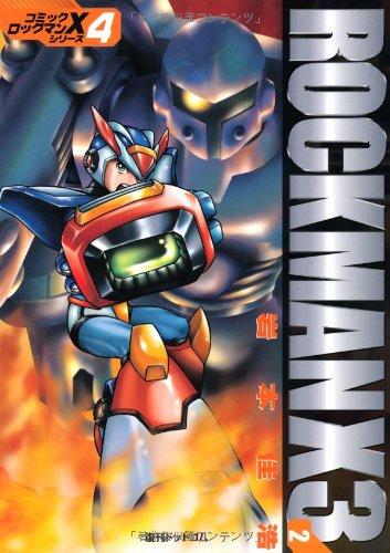 ロックマンX3 (2) (fukkan.com—コミック・ロックマンXシリーズ)