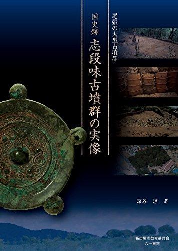 尾張の大型古墳群 国史跡 志段味古墳群の実像