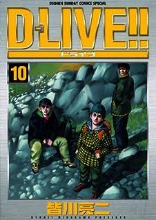 D-LIVE!!(10) (少年サンデーコミックス)