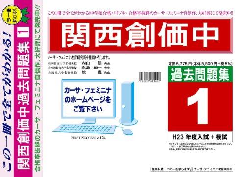 関西創価中学校【大阪府】 H24年度用過去問題集1(H23+模試)
