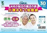 ●メディア掲載多数●CAROL 介護おむつ処理袋 30日分【消臭&抗菌のWパワー】
