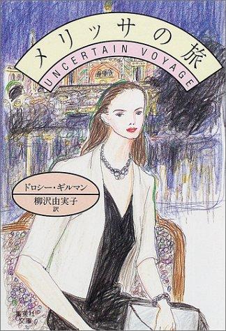 メリッサの旅―ドロシー・ギルマン・シリーズ (集英社文庫)の詳細を見る