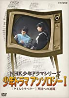 NHK少年ドラマシリーズ アンソロジーI (新価格)