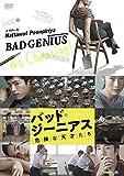 バッド・ジーニアス 危険な天才たち [DVD]