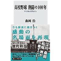 高校野球 熱闘の100年 甲子園の怪物たち (角川新書)