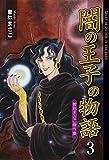 闇の王子の物語 曽祢まさこ傑作集 / 曽祢 まさこ のシリーズ情報を見る