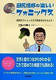 田尻悟郎の楽しいフォニックス―田尻式フォニックスで発音をきたえよう!
