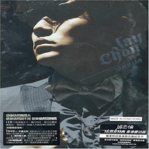 依然范特西(CD+DVD) (台湾版)の詳細を見る