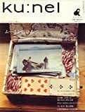 ku:nel (クウネル) 2007年 01月号 [雑誌]
