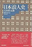 日本浪人史 (1980年)