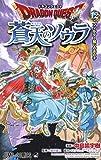 ドラゴンクエスト 蒼天のソウラ コミック 1-12巻セット