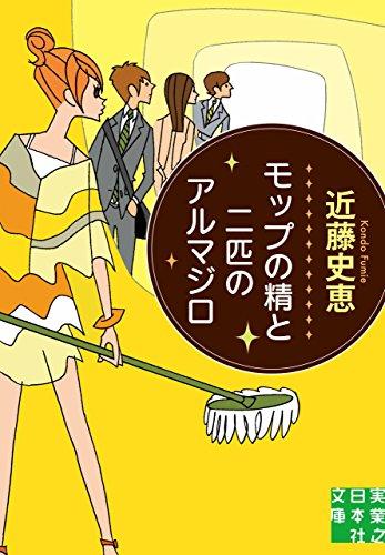 モップの精と二匹のアルマジロ (実業之日本社文庫)の詳細を見る