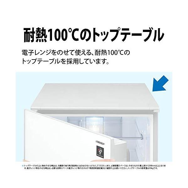 シャープ プラズマクラスター搭載 冷蔵庫 13...の紹介画像5