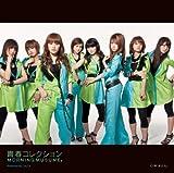 青春コレクション(初回限定盤C)(DVD付)