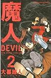 魔人?DEVIL?(2) (週刊少年マガジンコミックス)