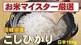 茨城県産 白米 コシヒカリ 10kg (5kg×2) (検査一等米) 平成28年産