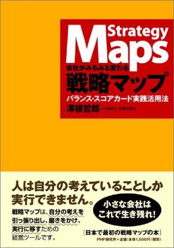 戦略マップ バランス・スコアカード実践活用法