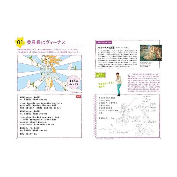びじゅチューン! DVD BOOKの紹介画像2